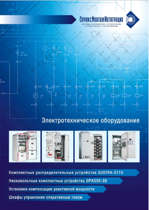 Directory of Electrical equipment