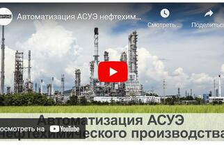 Automation of automated control systems of petrochemical production | Phoenix Contact case and Servicemontazhintegration